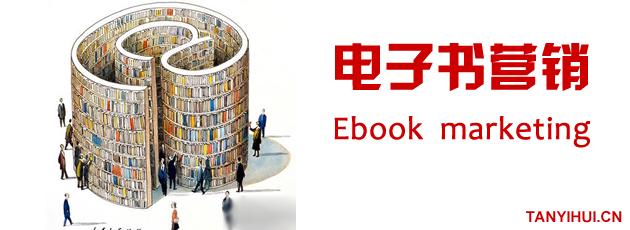 电子书营销