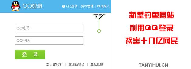 新型钓鱼网站利用QQ登录祸害十几亿网民
