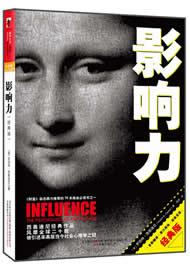 《影响力》电子书