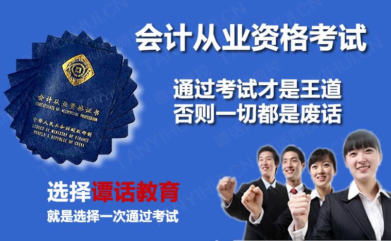 重庆会计从业资格考试培训课程