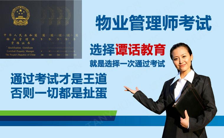 重庆物业管理师考试培训