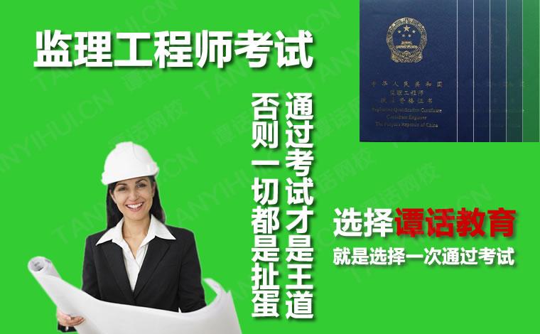 重庆监理工程师考试培训
