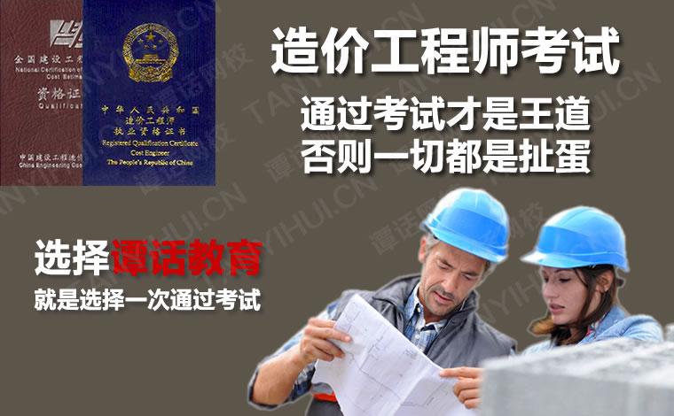 重庆造价工程师考试培训