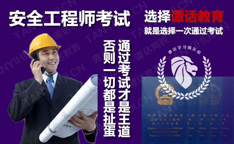 重庆安全工程师考试培训