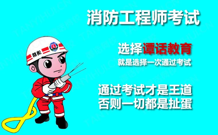 重庆消防工程师考试培训