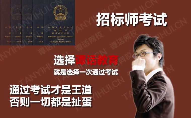 重庆招标师考试培训