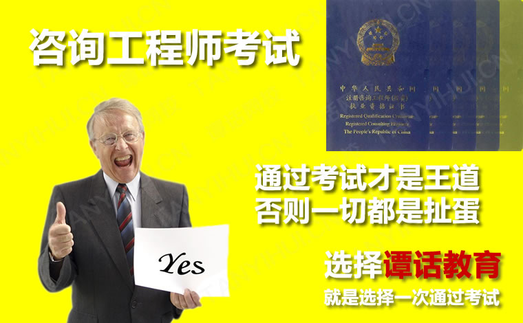 重庆咨询工程师考试培训
