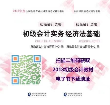 免费获取2018年初级会计考试教材电子版下载地址