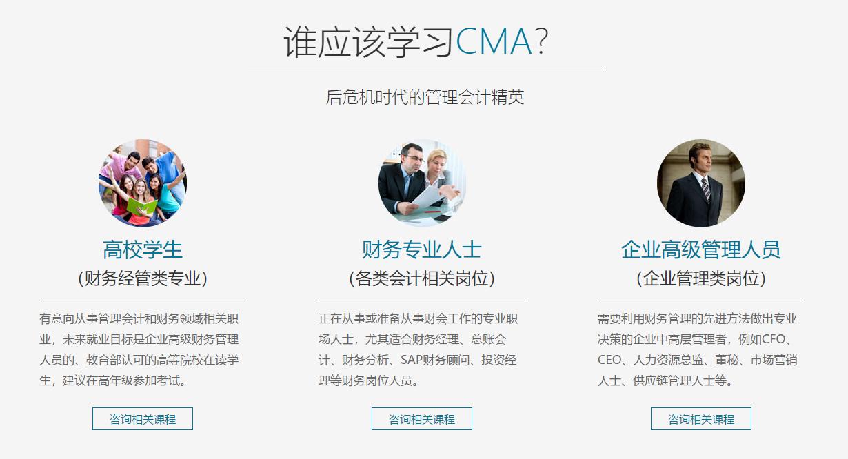CMA注册管理会计师 (4).jpg