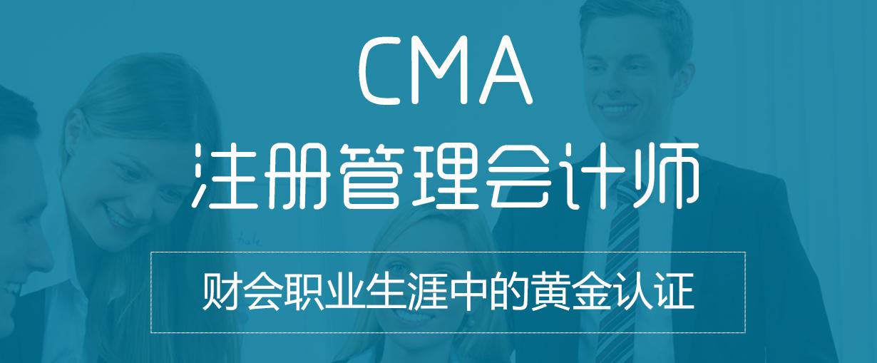 CMA注册管理会计师 (1).jpg