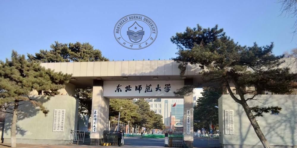 东北师范大学.jpg