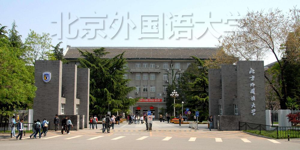 北京外国语大学.jpg