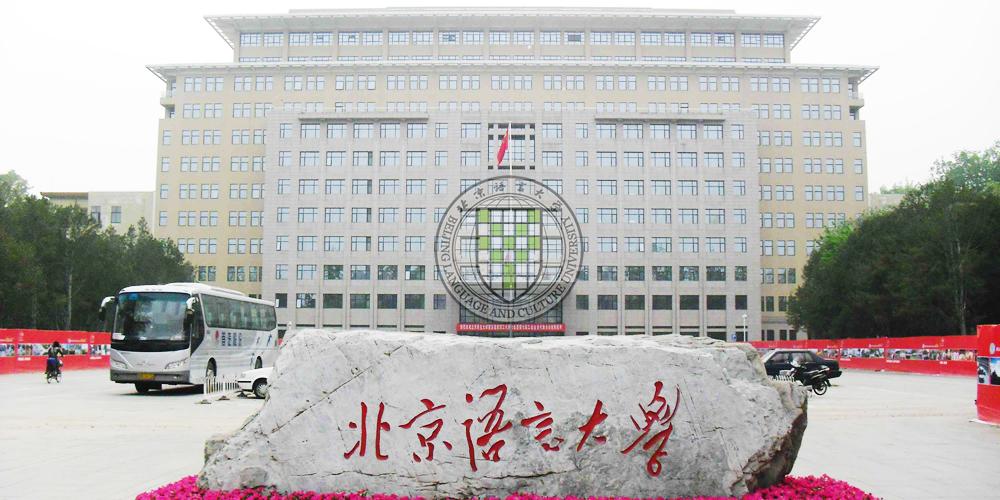 北京语言大学.jpg