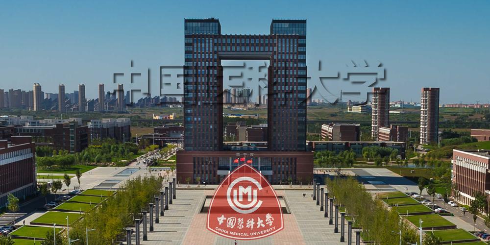 中国医科大学.jpg