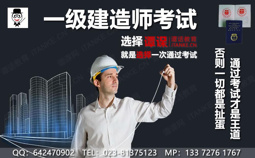 重庆一级建造师考试培训