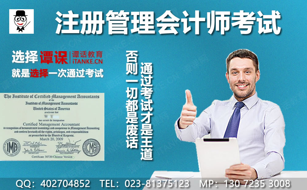 CMA注册管理会计师考试培训通关方案