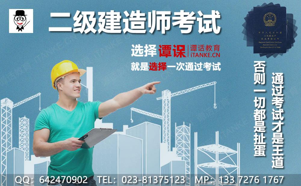 重庆二级建造师考试培训