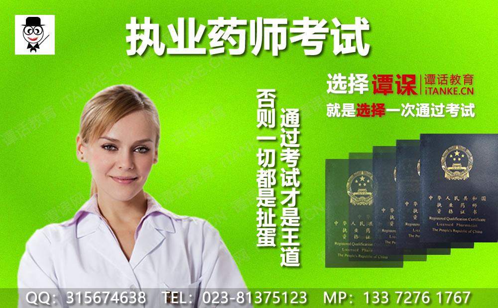 执业药师资格考试培训