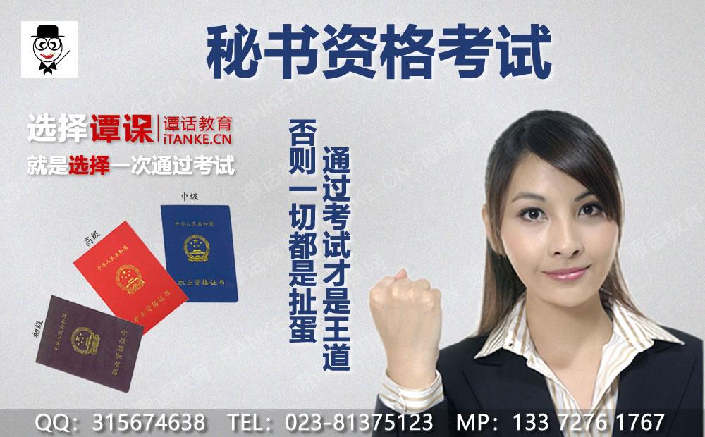 重庆报关员考试培训