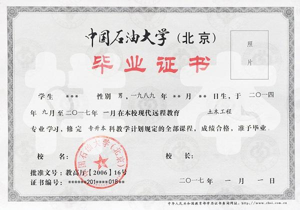 中国石油大学(北京)毕业证书