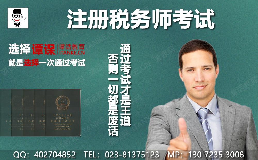 注册税务师考试培训