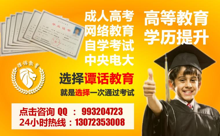 重庆学历教育成人高考网络教育自学考试中央电大
